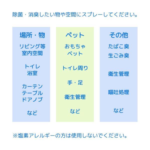 人とペットにやさしい除菌消臭水 2L 弱酸性 次亜塩素酸 業務用 関東当日便|chanet|03