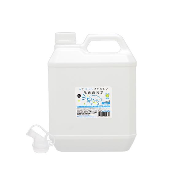人とペットにやさしい除菌消臭水 4L 弱酸性 次亜塩素酸 業務用 関東当日便|chanet