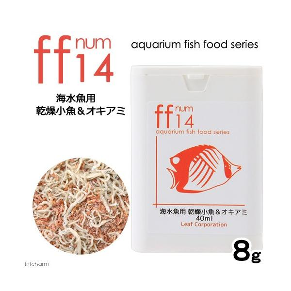 aquarium fish food series 「ff num14」 海水魚用 乾燥小魚&オキアミ 40mL 関東当日便|chanet