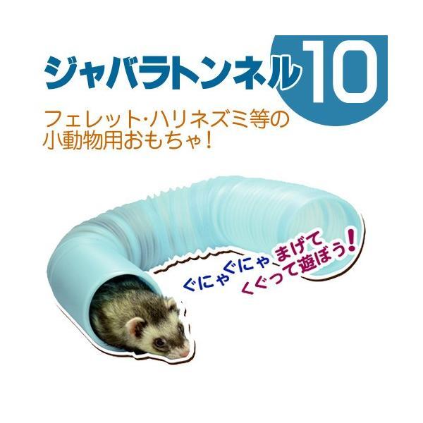  三晃商会 SANKO ジャバラトンネル10