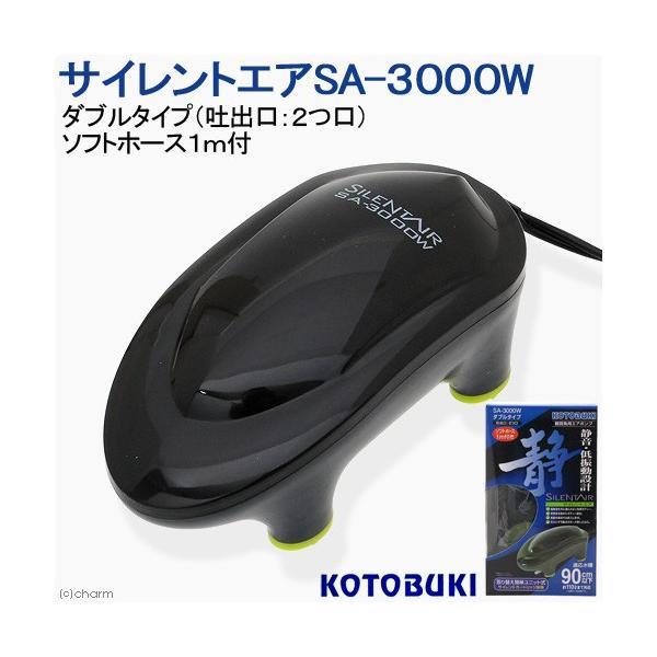 コトブキ工芸 kotobuki サイレントエア SA−3000W エアポンプ 関東当日便|chanet|02