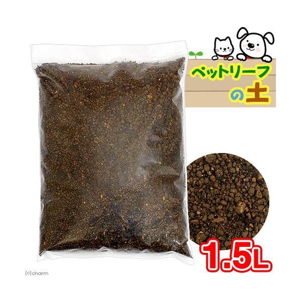 ペットリーフの土 1.5L 関東当日便|chanet