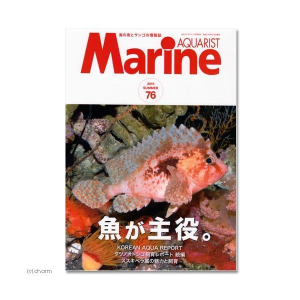 マリンアクアリスト No.76 海水 書籍 関東当日便|chanet