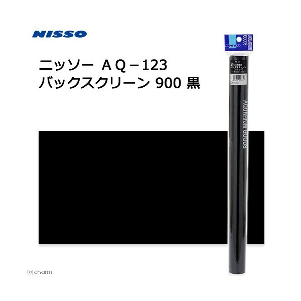 ニッソー AQ−123 バックスクリーン 900 黒