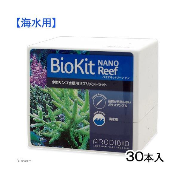 バイオキットリーフ ナノ 30本入り 小型サンゴ水槽用サプリメント 関東当日便|chanet