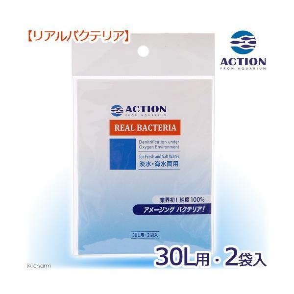 ACTION リアルバクテリア 30L用×2袋入り 淡水・海水両用 関東当日便 chanet