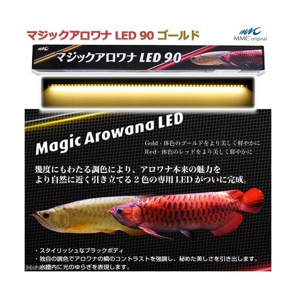 取寄せ商品 マジックアロワナ LED 90 ゴールド 水槽用照明 ライト 熱帯魚 水草 同梱不可 沖縄別途送料 アクアリウムライト