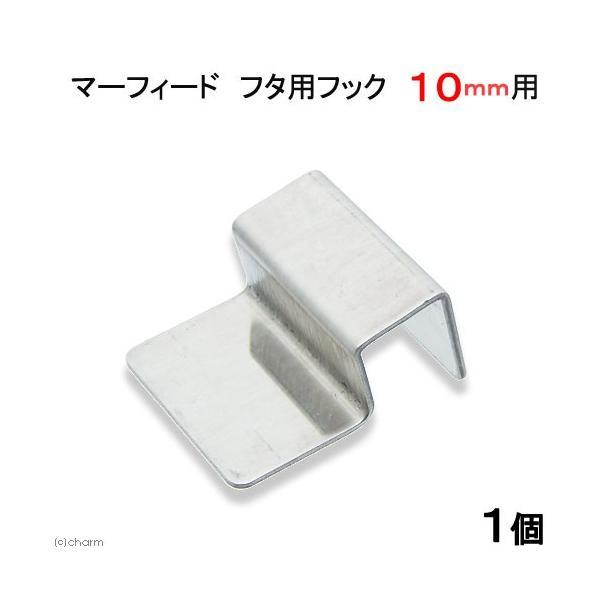 マーフィード フタ用 フック 10mm用 1個 ガラス厚10mm対応 交換パーツ 関東当日便|chanet