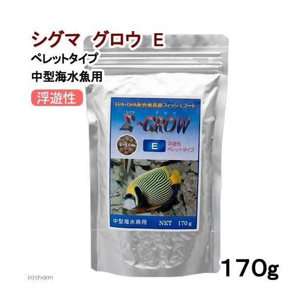 シグマ グロウE (浮遊性、ペレットタイプ) 170g 関東当日便|chanet