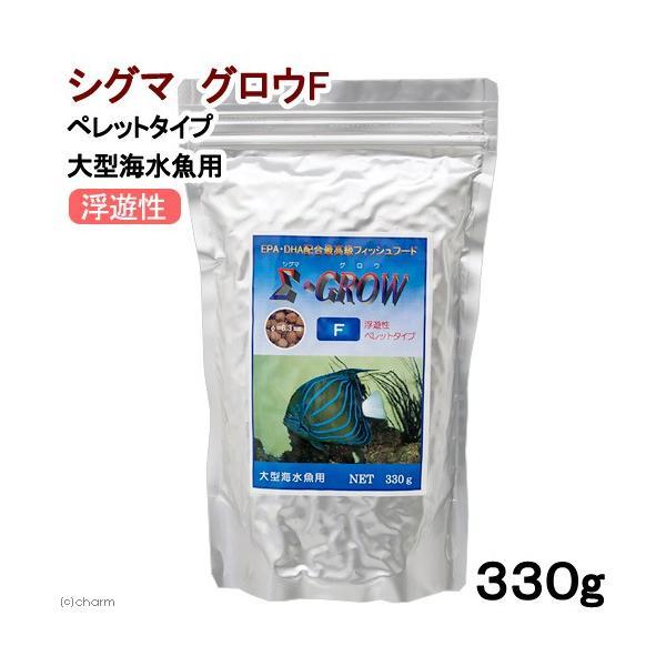 シグマ グロウF (浮遊性、ペレットタイプ) 330g 関東当日便|chanet