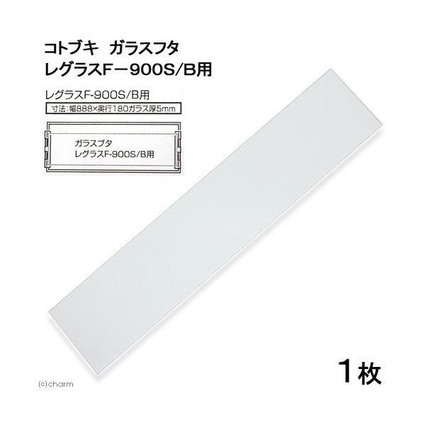 コトブキ工芸 kotobuki ガラスフタ レグラスF−900S/B用 1枚(幅868×奥行180×高さ5mm) 関東当日便|chanet
