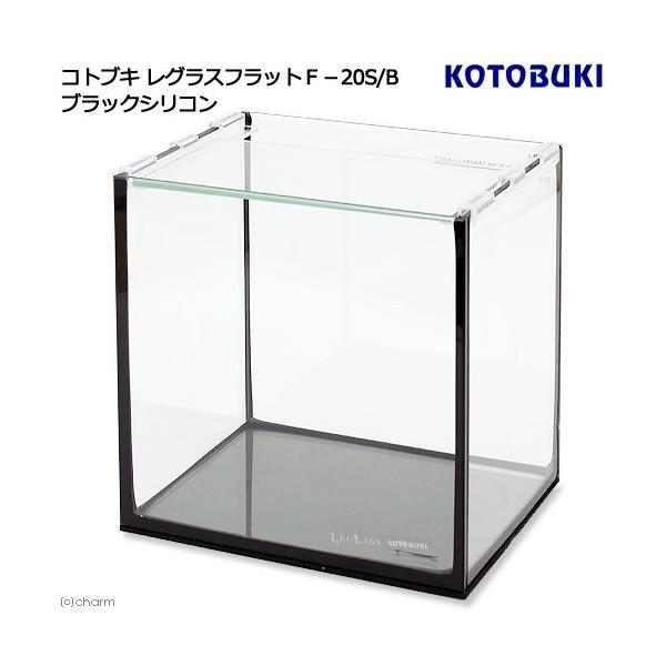 コトブキ工芸 kotobuki レグラスフラット F−20S/B ブラックシリコン 20cm水槽(単体) お一人様5点限り 関東当日便|chanet