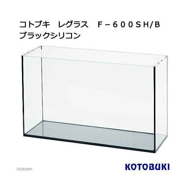 コトブキ工芸 kotobuki レグラス F−600SH/B ブラックシリコン 60cm水槽(単体) お一人様2点限り