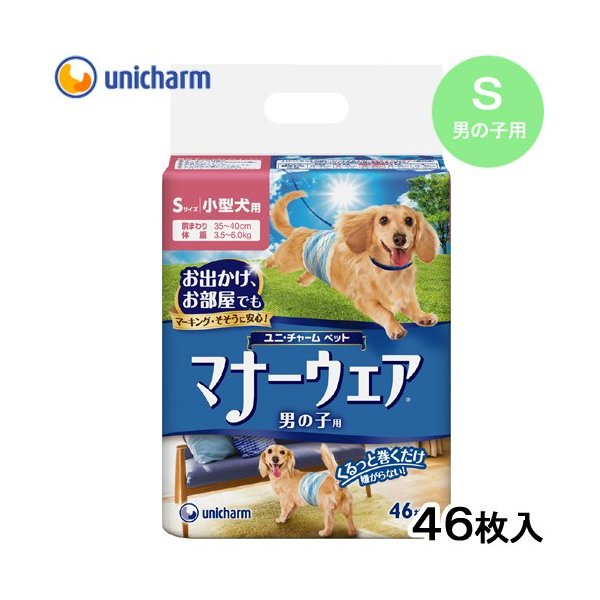 マナーウェア 男の子用 小型犬用 46枚 Sサイズ お出かけ お散歩 おもらし ペット 関東当日便|chanet
