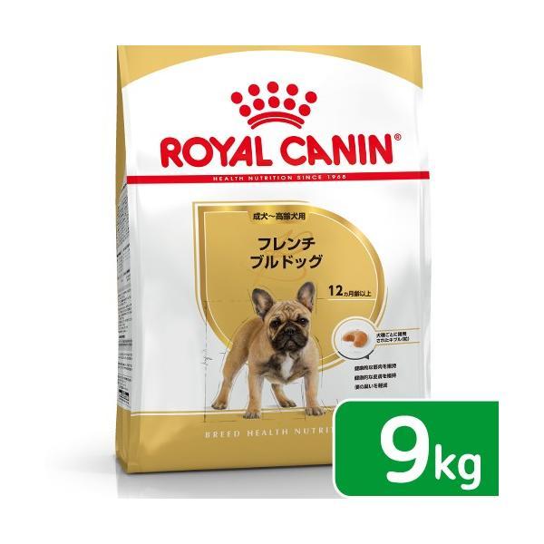 ロイヤルカナン フレンチブルドッグ 成犬用 9kg 3182550846042 沖縄別途送料 ジップ無し|chanet