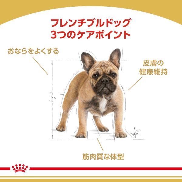 ロイヤルカナン フレンチブルドッグ 成犬用 9kg 3182550846042 沖縄別途送料 ジップ無し|chanet|02