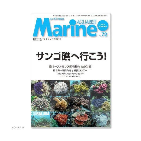 ゆうパケット対応 マリンアクアリスト No.72 海水 書籍 同梱・代引き・着日指定不可|chanet