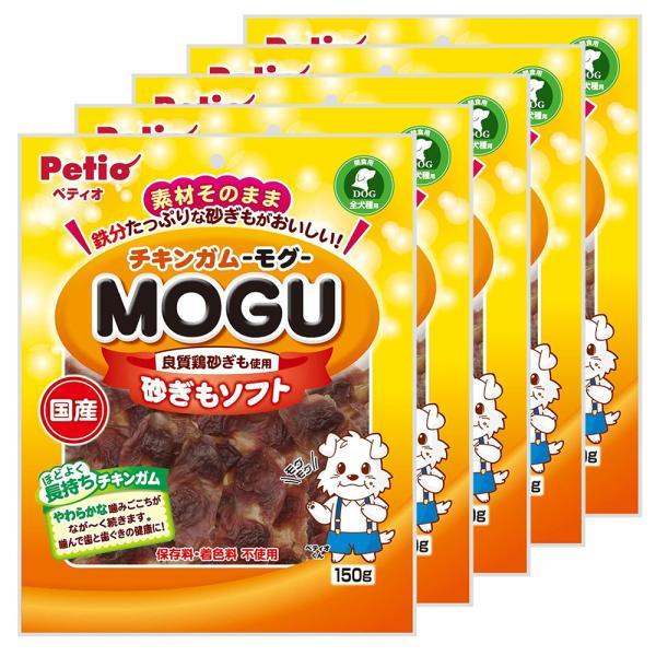 ペティオ チキンガムMOGU 砂ぎもソフト 150g 犬 おやつ 国産 5袋入り 関東当日便|chanet