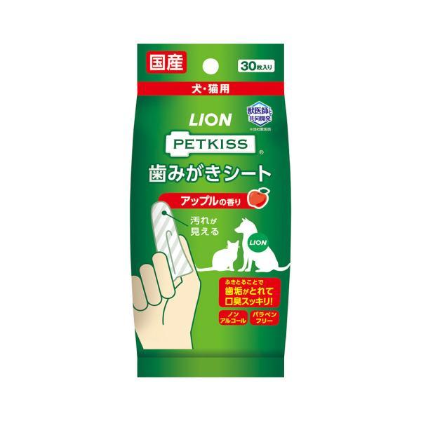 ライオン ペットキッス 歯みがきシート 犬・猫用 アップルの香り 30枚 関東当日便 chanet
