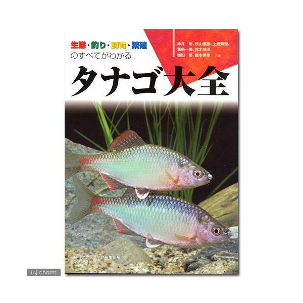 ゆうパケット対応 アクアライフの本 タナゴ大全 〜 生体・釣り・飼育・繁殖のすべてがわかる 同梱・代引き・着日指定不可|chanet
