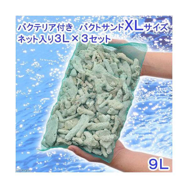 (海水魚)ろ材 バクテリア付き ばくとサンドXLサイズ ネット入り 9L(約6.9kg)|chanet