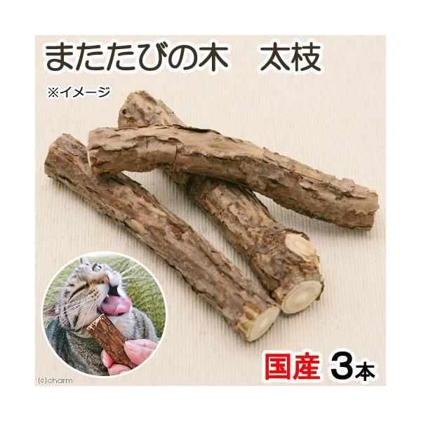 国産 またたびの木 太枝 3本入り 猫用おもちゃ 無添加 無着色