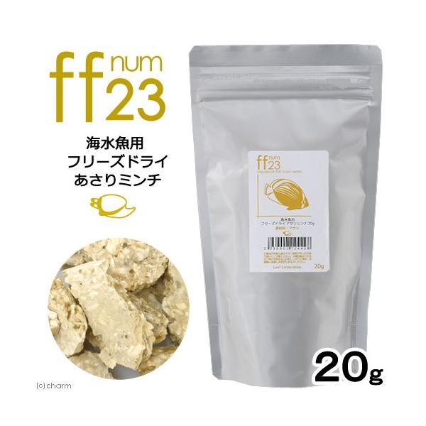 aquarium fish food series 「ff num23」 海水魚用 フリーズドライ あさりミンチ 20g 関東当日便 chanet
