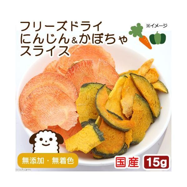 国産 フリーズドライ にんじんとかぼちゃ 15g 犬用 無添加 無着色 PackunxCOCOA 関東当日便|chanet