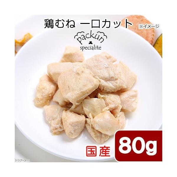 国産 鶏むね ひとくちカット 80g 無添加無着色レトルト 犬猫用 Packun Specialite|chanet