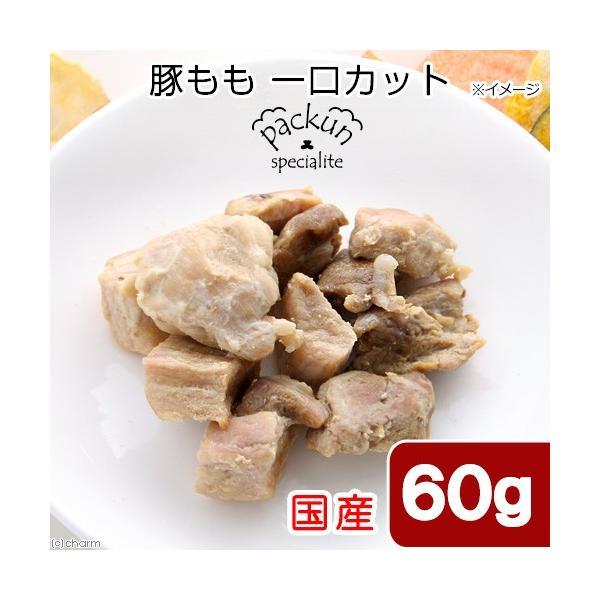 国産 豚もも ひとくちカット 60g 無添加 無着色 犬猫用 Packun Specialite|chanet