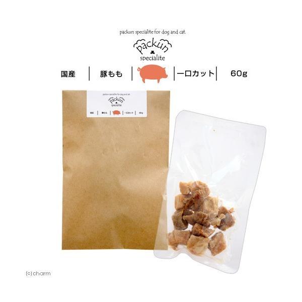 国産 豚もも ひとくちカット 60g 無添加 無着色 犬猫用 Packun Specialite|chanet|02