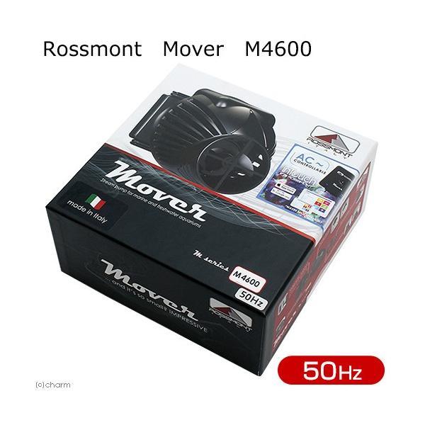 取寄せ商品 Rossmont Mover M4600 50Hz ウェーブメーカー 沖縄別途送料