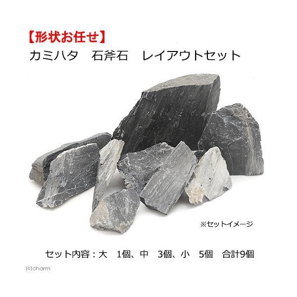 カミハタ石斧石レイアウトセット45〜75cm水槽向け形状おまかせ