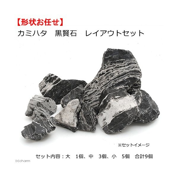 カミハタ黒賢石レイアウトセット45〜75cm水槽向け形状おまかせ