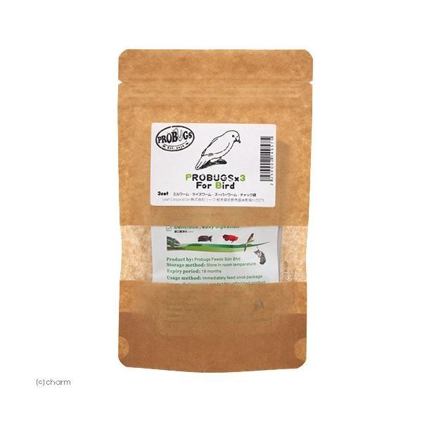 プロバグズ 真空生昆虫 3種×1袋(ミルワーム・ライスワーム・スーパーワーム)保存用チャック袋付 雑食性小鳥用 PROBUGS
