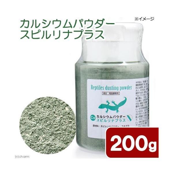 カルシウムパウダー スピルリナプラス 200g 両生・爬虫類専用 飼料添加剤 爬虫類 鳥 インコ サプリメント 添加剤