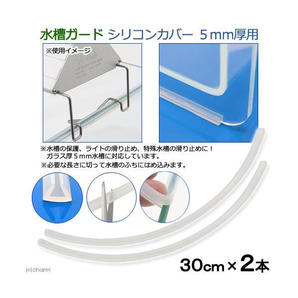 水槽ガード シリコンカバー 5mm厚用 30cm 2本 関東当日便|chanet