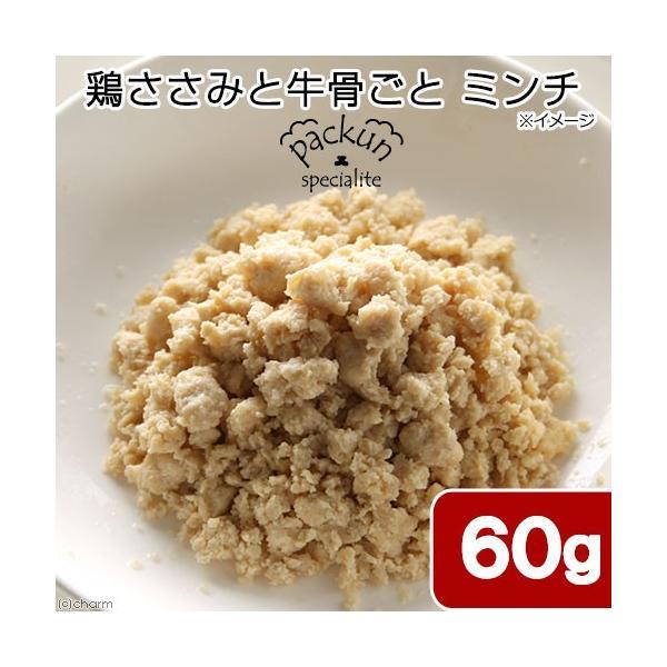 国産 鶏ささみと牛骨ごとミンチ 60g 無添加無着色レトルト 犬猫用 Packun Specialite 関東当日便|chanet