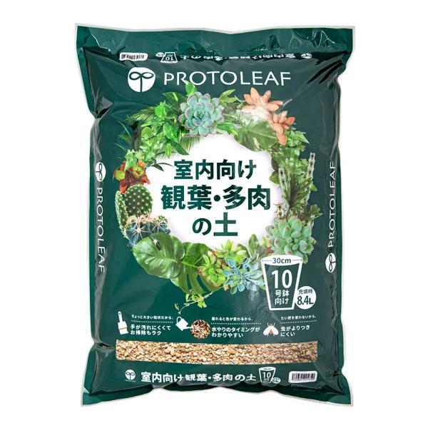 プロトリーフ 室内向け観葉・多肉の土 8.4L