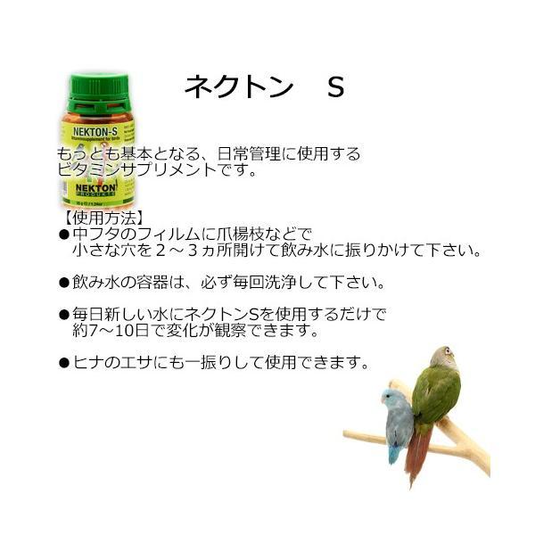 換羽期のサポートに ネクトン S + BIO セット 関東当日便|chanet|02
