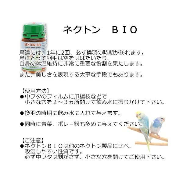 換羽期のサポートに ネクトン S + BIO セット 関東当日便|chanet|03