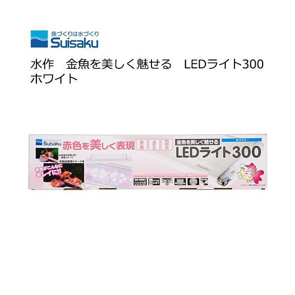 水作 金魚を美しく魅せる LEDライト300 ホワイト