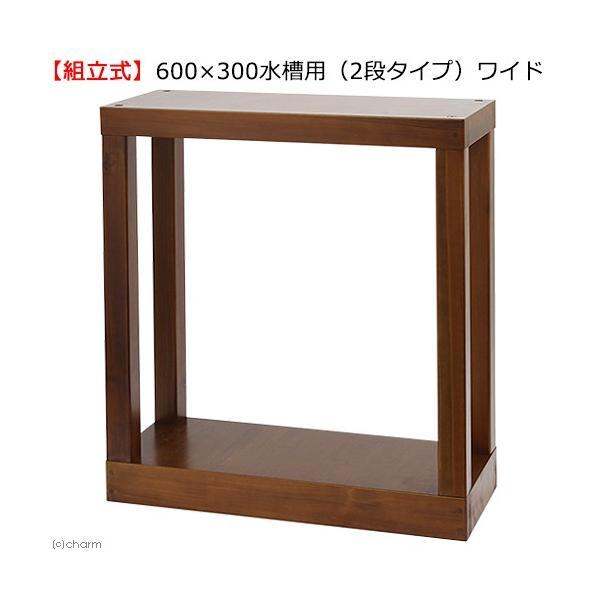 ウッディスタンド ブラウン 600×300(2段タイプ) ワイド75cm 檜W750×D310×H800