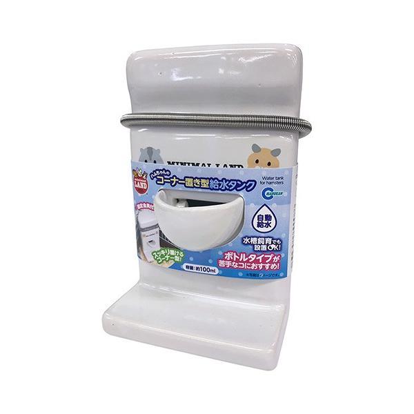 マルカン ハムちゃんのコーナー置き型給水タンク