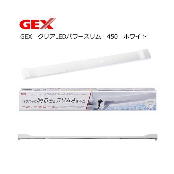 GEX クリアLEDパワースリム 450 ホワイト