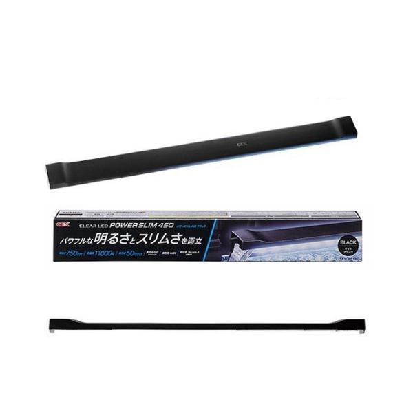 GEX クリアLEDパワースリム 450 ブラック