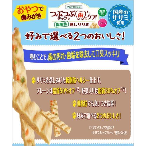 ライオン PETKISS つぶつぶチップで歯のケア 低脂肪蒸しササミ プレーン 60g 関東当日便|chanet|03