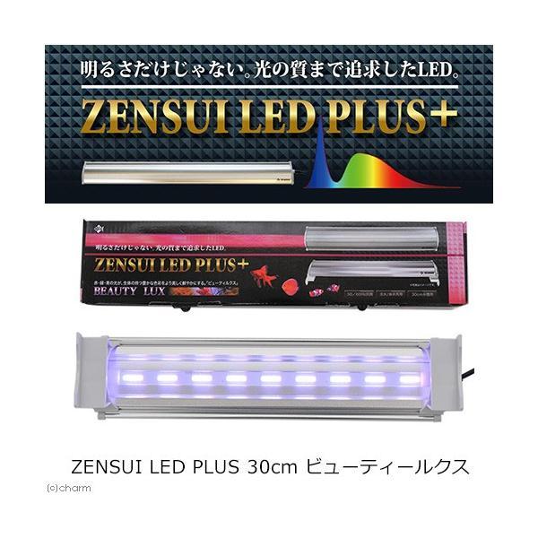 ZENSUI LED PLUS 30cm ビューティールクス 水槽用照明 ライト 熱帯魚 水草 アクアリウム