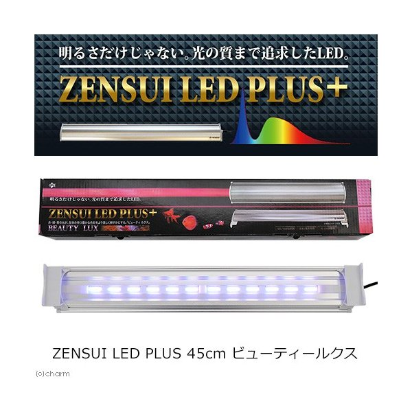 ZENSUI LED PLUS 45cm ビューティールクス 水槽用照明 ライト 熱帯魚 水草 アクアリウム
