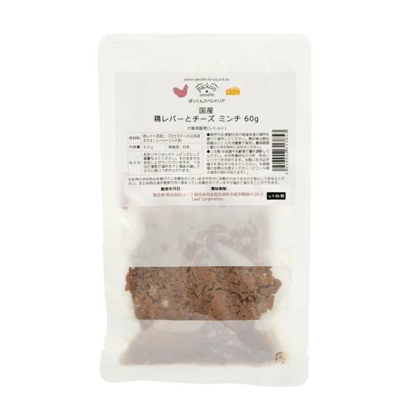 国産 鶏レバーとチーズ ミンチ 60g 無着色レトルト 犬猫用 Packun Specialite 関東当日便 chanet